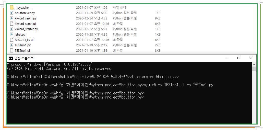ui파일 파이썬열기