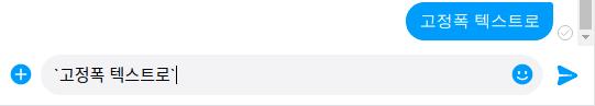 페이스북 메신저 고정폭