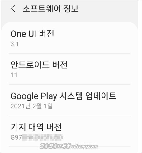 one ui 3.1 업데이트 - 갤럭시 s10e 업데이트3