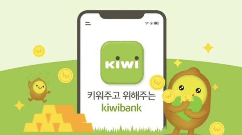 KB저축은행 kiwi비상금대출 신청