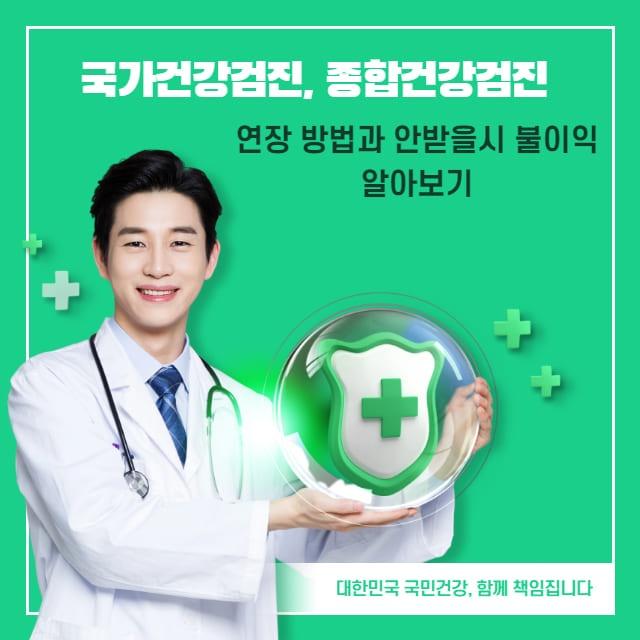 건강보험 대상자 확인하기
