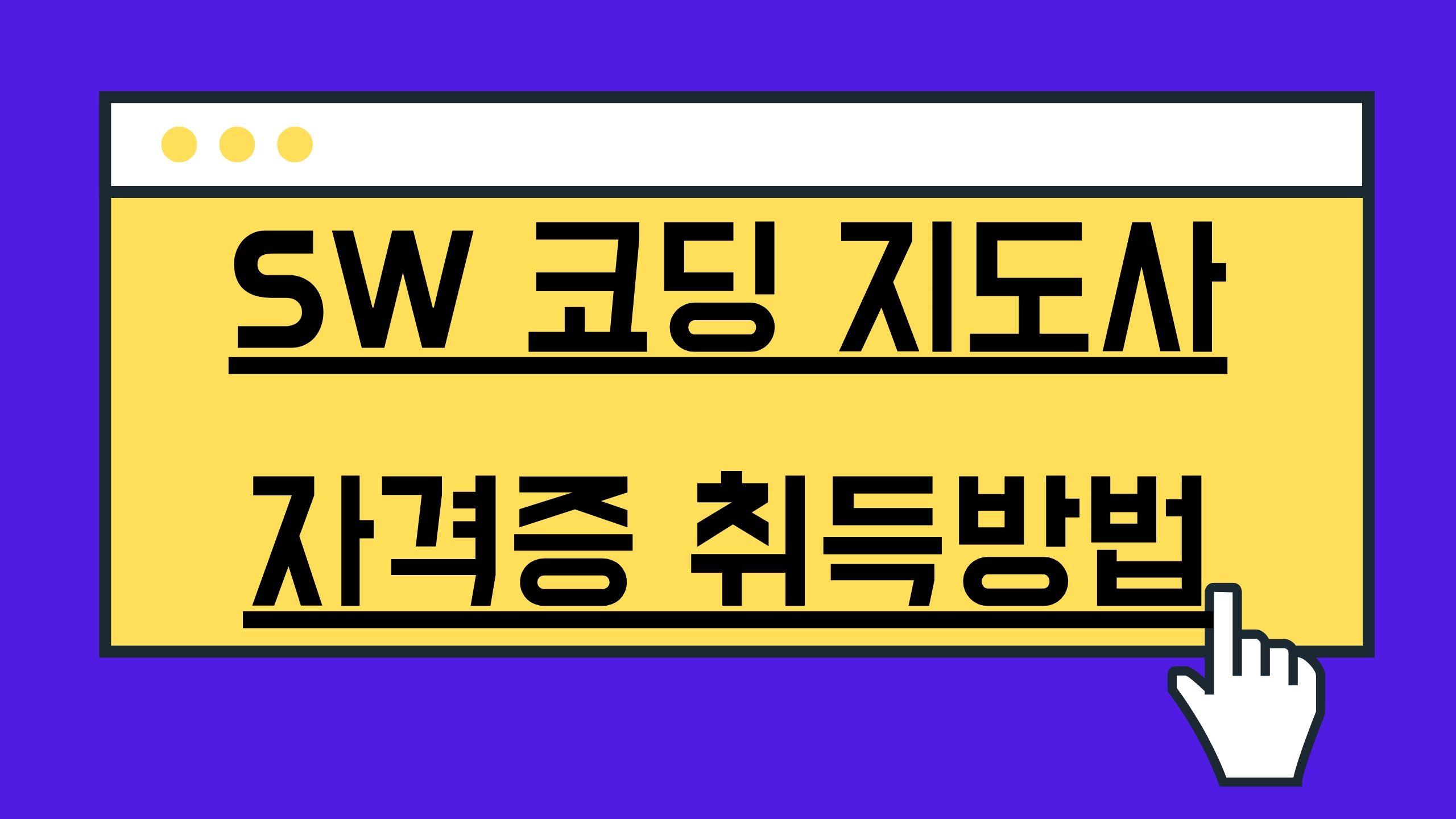 SW 코딩 지도사 자격증 취득방법