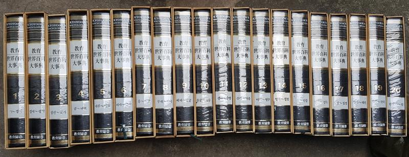 세계백과대사전 1권부터 20권까지 총 20권
