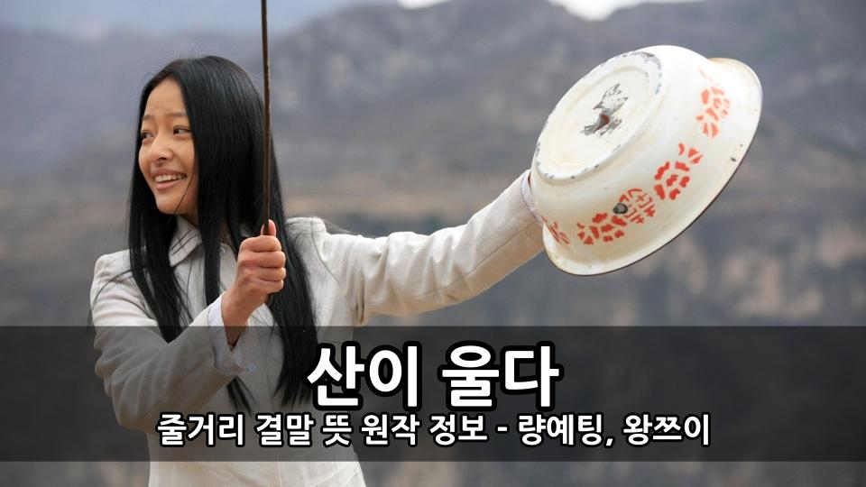 영화 산이 울다 줄거리 결말 뜻 원작 정보 - 량예팅, 왕쯔이