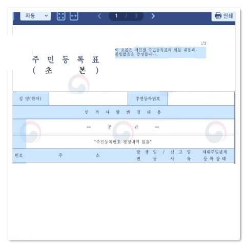 주민등록초본 PDF 변환