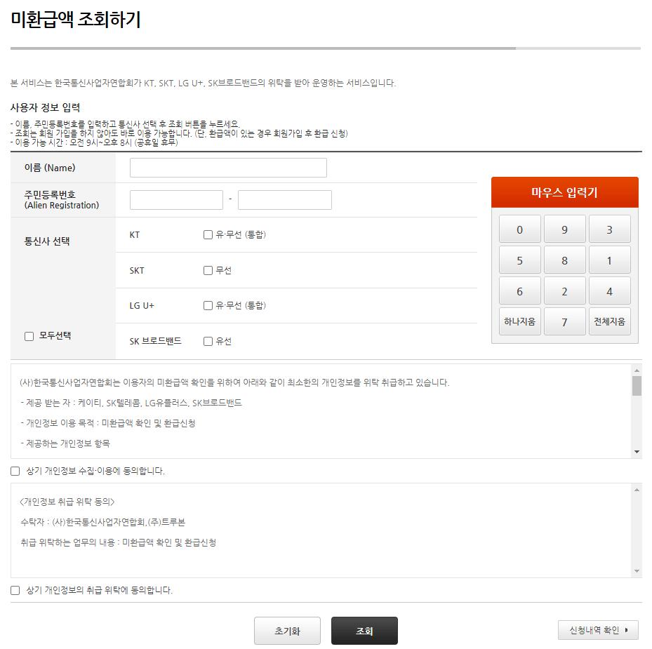 통신비-미환급엑-조회-화면