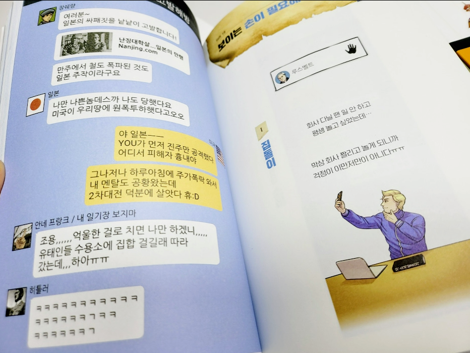 무적핑크 세계사톡