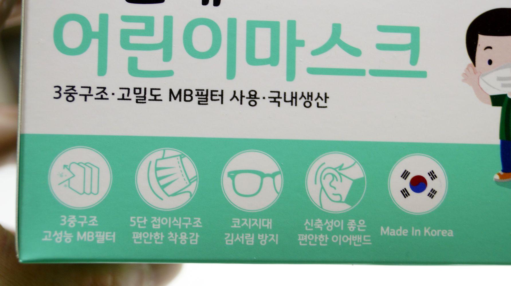 스킨애 어린이마스크 특징