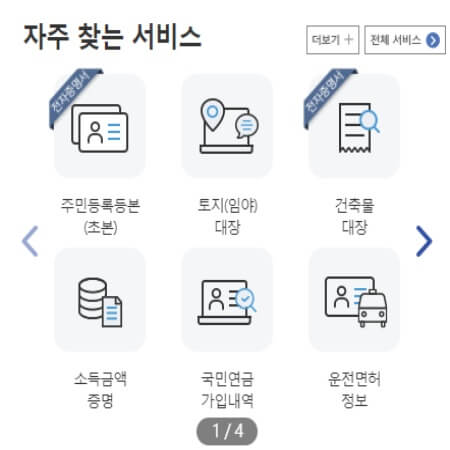 주민등록등본 인터넷발급 민원24