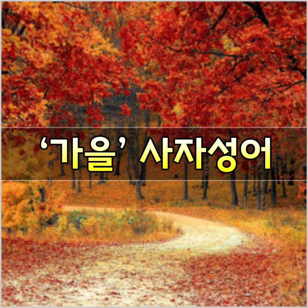 가을사자성어