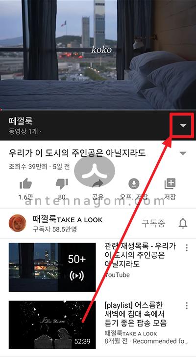 유튜브 반복재생 하는 방법