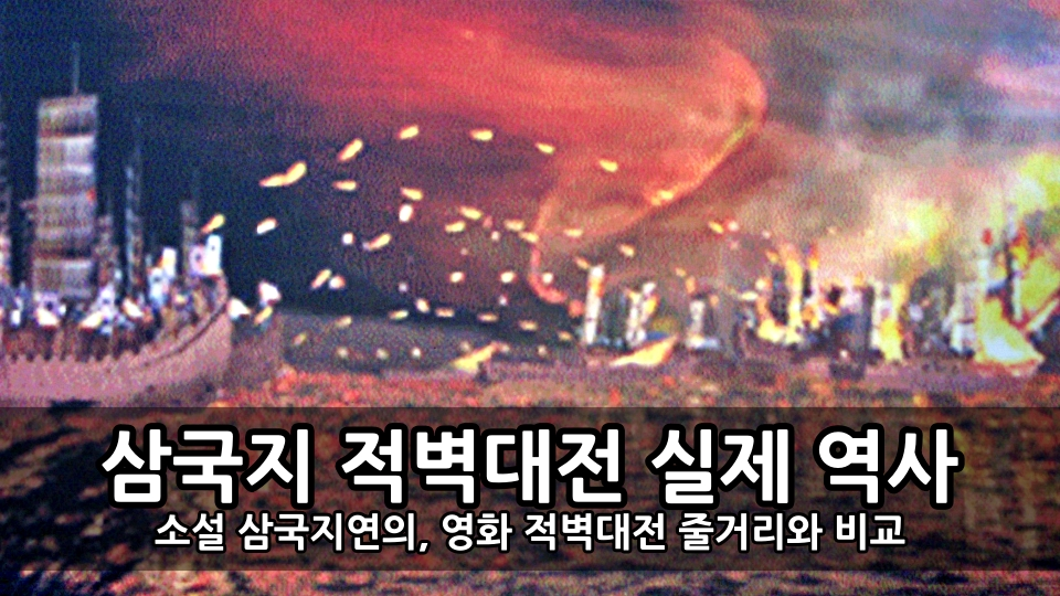 삼국지 적벽대전 실제 역사 - 소설 삼국지연의, 영화 적벽대전 줄거리와 비교