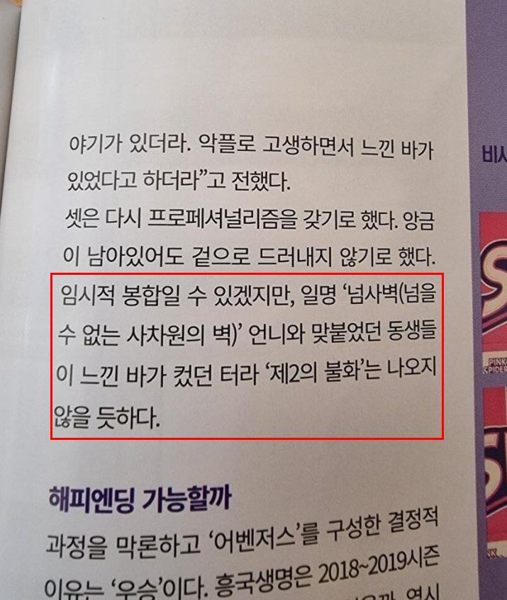 이다영 김연경 불화설 총정리(+인스타 언팔 갈등 원인 저격)