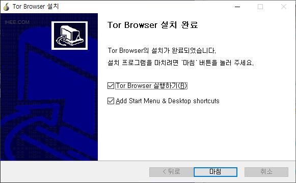 토르 브라우저 설치 완료