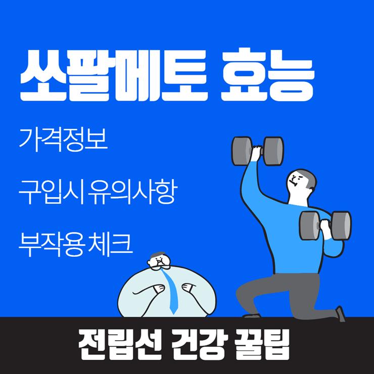 쏘팔메토 효능