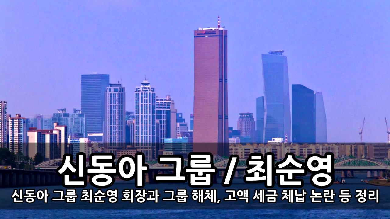 신동아그룹 최순영 회장과 그룹 해체, 고액 세금 체납, 횃불재단 논란 등 정리