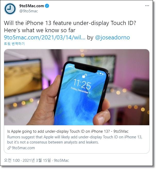 아이폰13-온스크린-지문인식-터치-아이디-9to5Mac