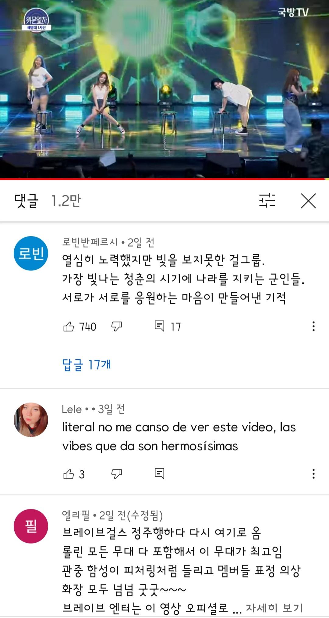 롤린(브레이브걸스) : 역주행 걸그룹, 아이돌 관심없지만 승승장구하길 바란다.