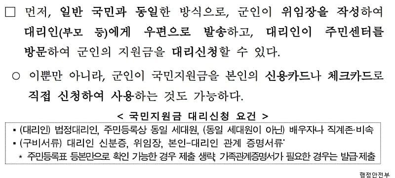 군인 재난지원금 대리신청 완화