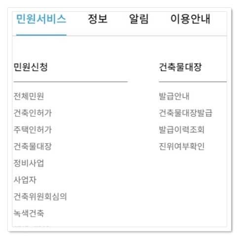 서울시국토교통부 세움터 사이트