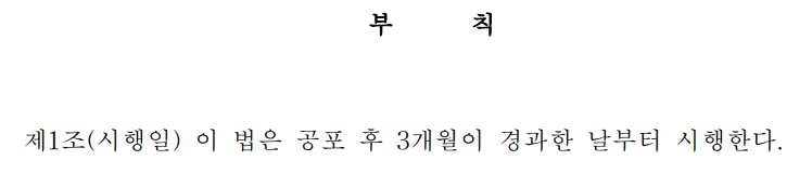 공휴일의 지정 및 운영에 관한 법률안(김성원 의원 대표발의)