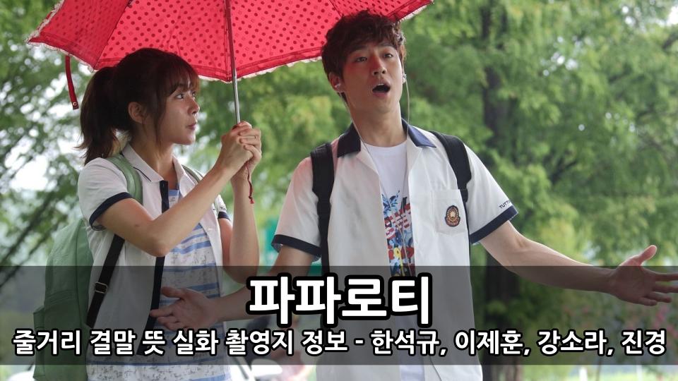 영화 파파로티 줄거리 결말 뜻 실화 촬영지 정보 - 한석규, 이제훈, 강소라, 진경