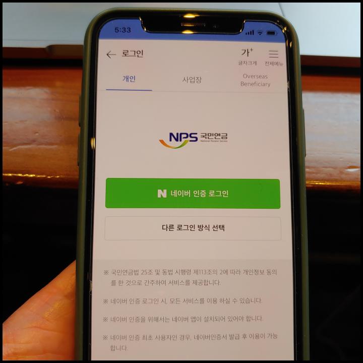 국민연금-네이버인증서