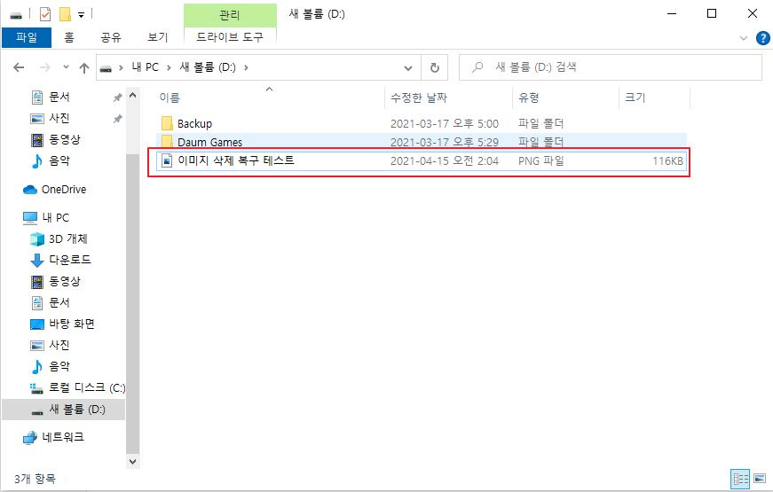 윈도우10 파일 삭제