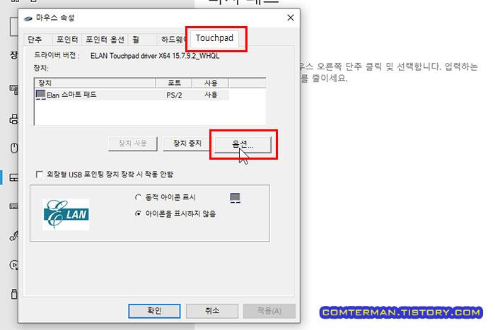 윈도우10 ELAN 터치 패드 설정 메뉴 위치