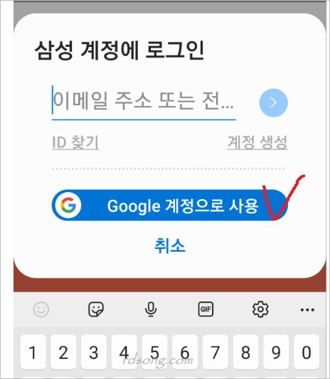 삼성 멤버스 앱 업데이트 samsung members 삼성 계정 로그인 로그아웃 방법4
