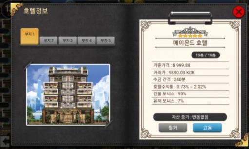 콕플레이(KOK-PLAY) 메뉴얼 4탄 – 호텔왕게임插图19