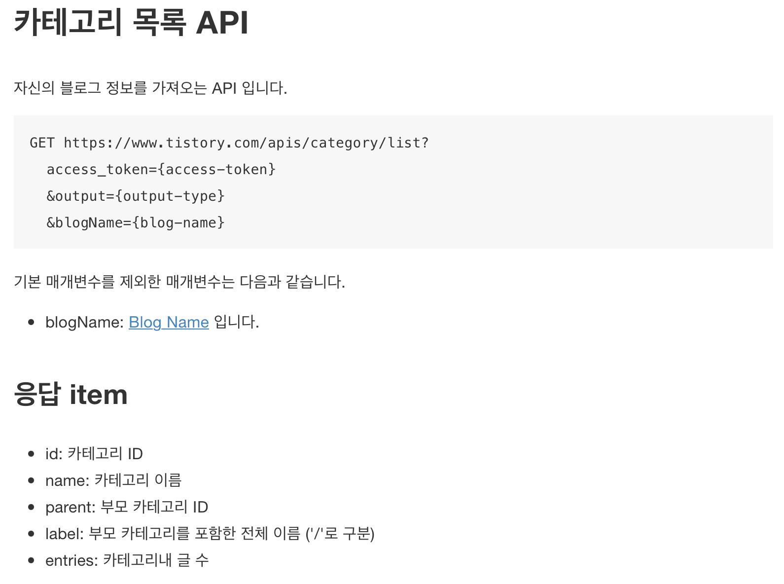 [파이썬] 티스토리 API - 카테고리 목록 가져오기 포스팅 썸네일 이미지