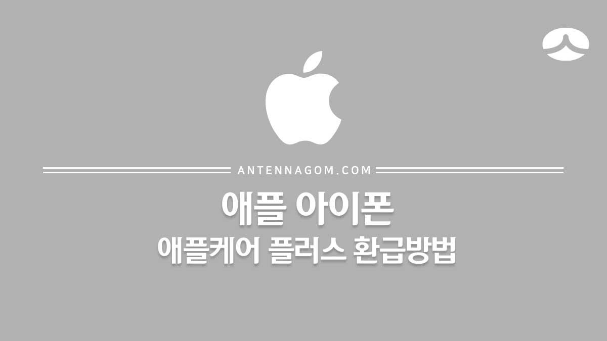 애플 케어 플러스 환급 방법