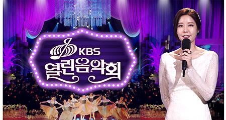 열린음악회 1월 24일 길병민, 박기영, 라벤타나, 유채훈, 장은아 등