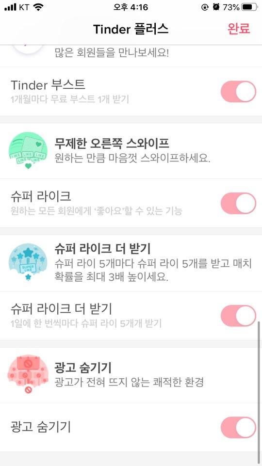 후기 tinder 데이팅앱 틴더(Tinder)