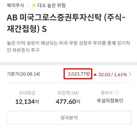 펀드 기준가 한국포스증권