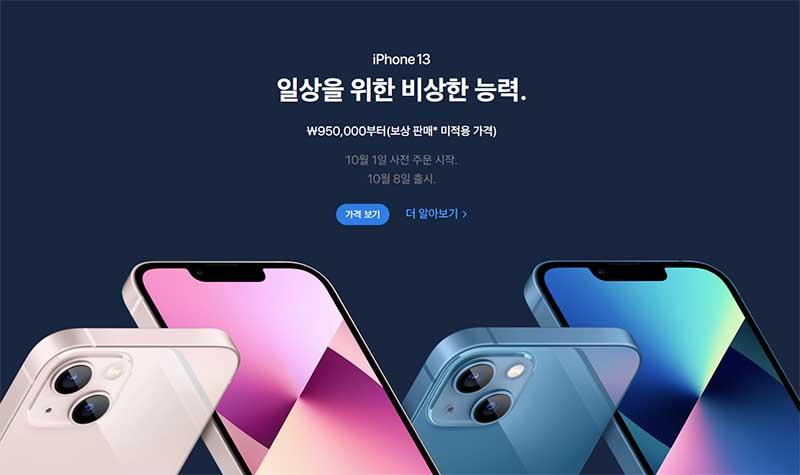 아이폰 13 출시일