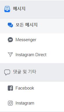 페이스북-메세지-삭제6