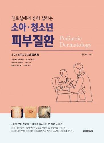 진료실에서 흔히 접하는 소아청소년 피부질환