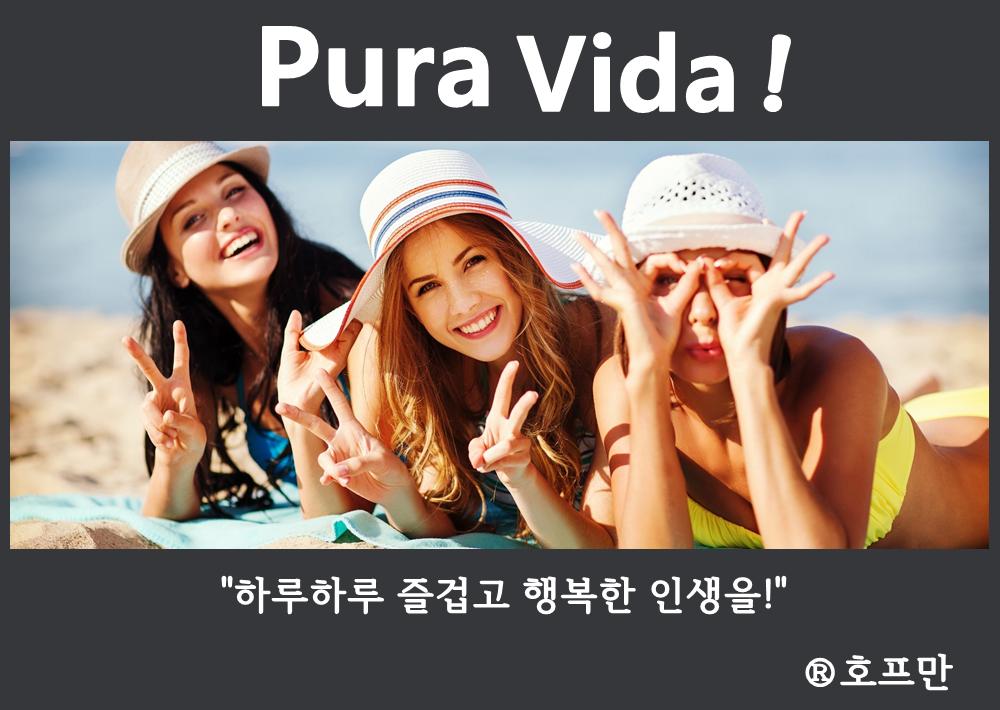 """[ 최신 건배사 ] 뿌라 비다! (Pura Vida)"""""""