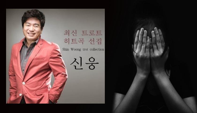 '트로트 가수 신웅' 성폭행 혐의 징역 4년...법정구속