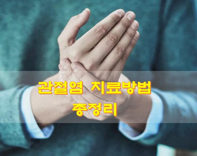 손가락-관절염-사진