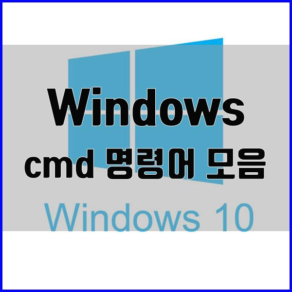 Windows cmd 명령어