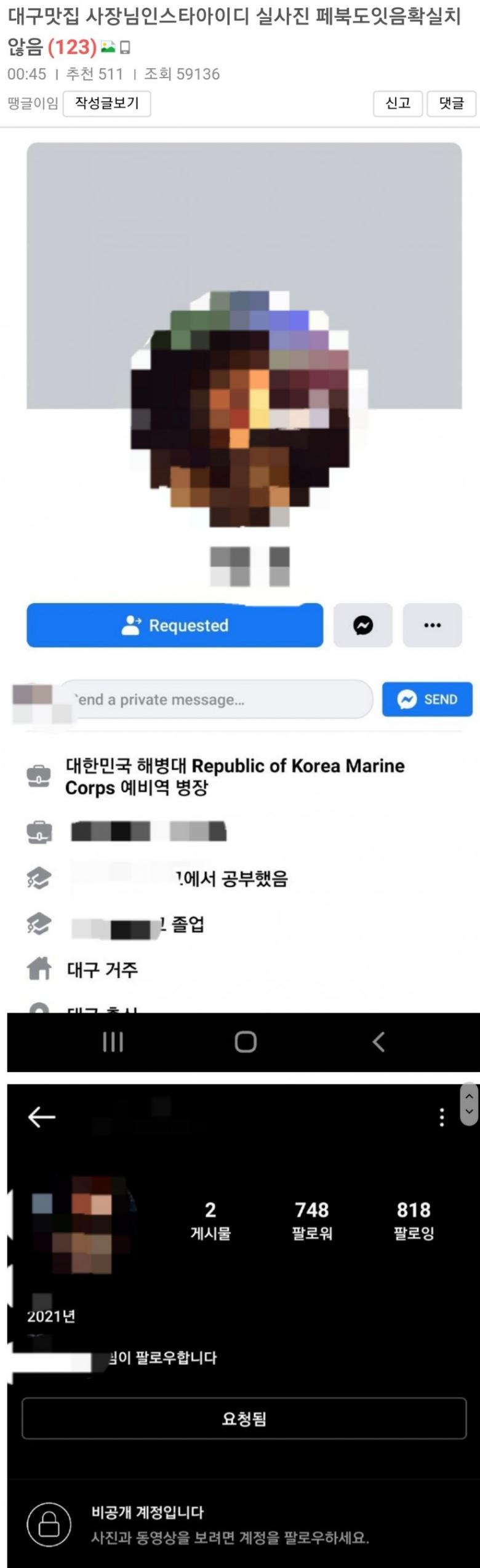 대구 성주식당 렉스턴 차주 아들 논란 가장 문제되는 부분(+현재상황 영상 인스타 신상)