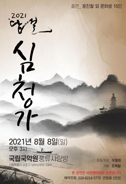 소리꾼 윤진철 외 문하생 '답설-심청가' - 8월 8일 서울 국립국악원