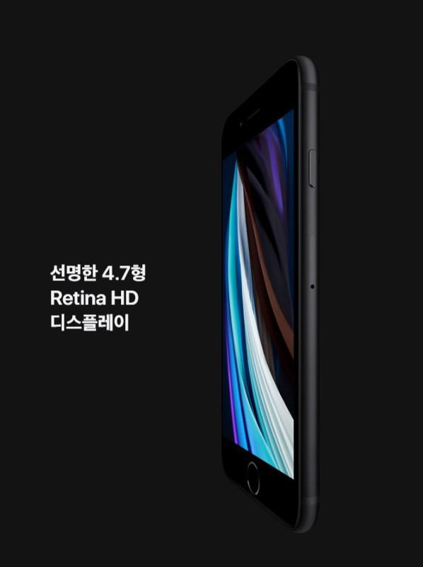 아이폰 SE 2세대(SE2) 디스플레이
