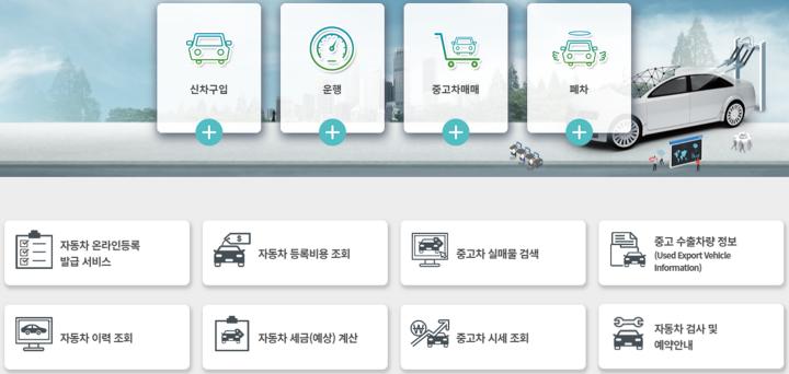 자동차365 메인 사이트 첫 화면