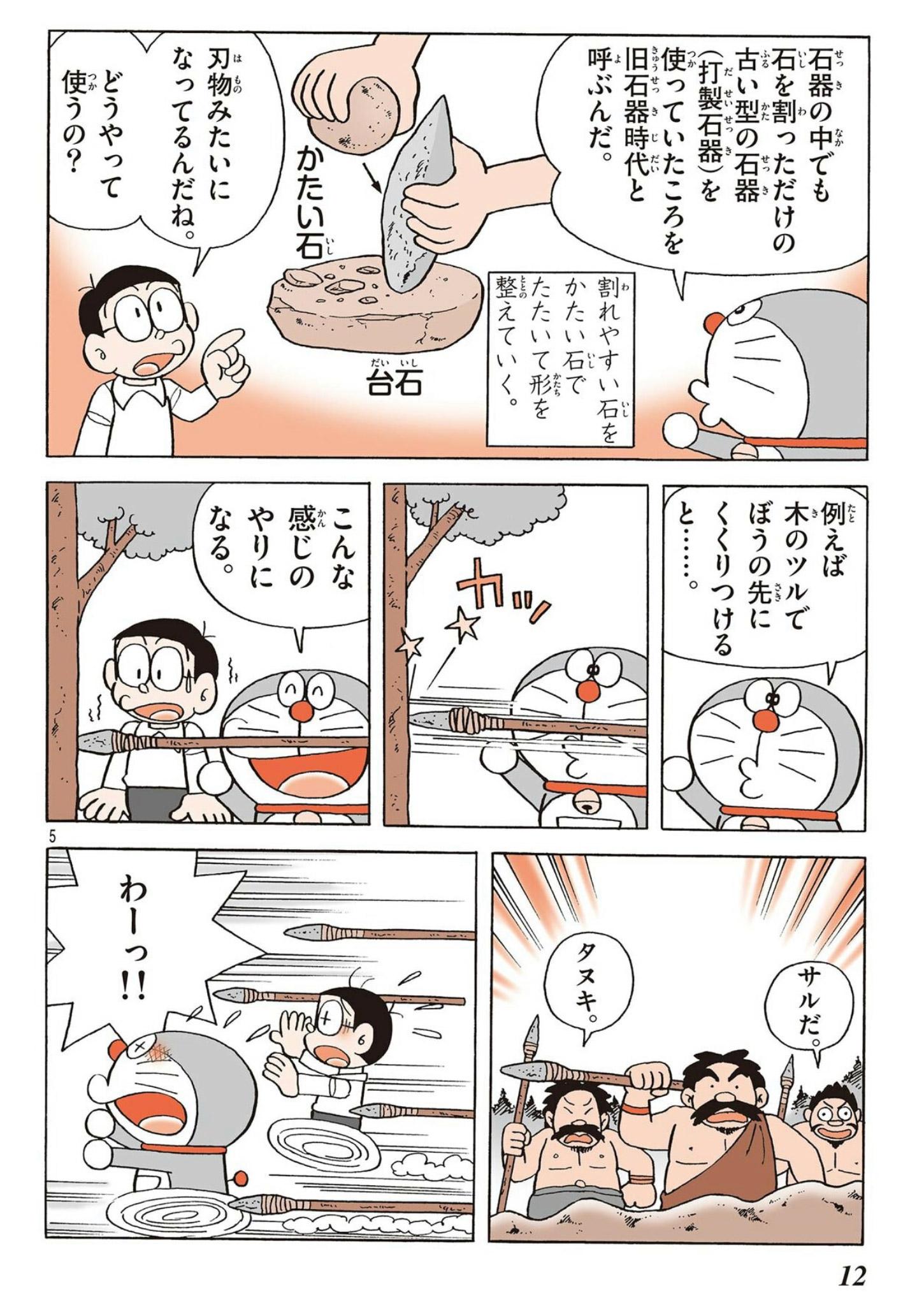 도라에몽 일본사 샘플1
