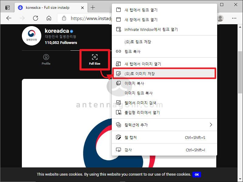 인스타그램 프로필 사진 확대 다운로드