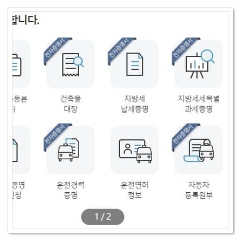 건축물대장 정부24 신청 사이트